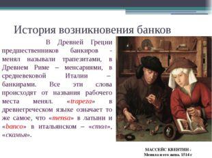 2 этап – период развития и совершенствования банковской системы (1860-1917гг)