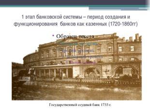 3 этап – формирование новой банковской системы (1917-1930гг) Государственный