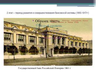 4 этап – стабильное функционирование «социалистической» банковской системы (1