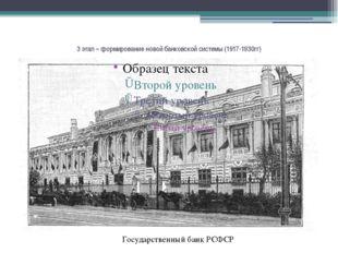 5 этап – формирование современной рыночной банковской системы (с 1988)