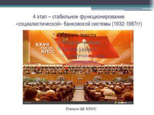 Банковская система РФ 1ый уровень 2ой уровень Центральный банк Коммерческие б