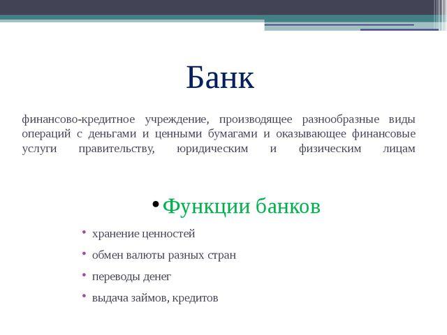 финансово-кредитное учреждение, производящее разнообразные виды операций с д...