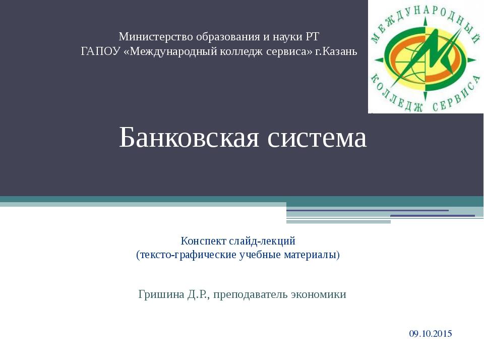 Банковская система Министерство образования и науки РТ ГАПОУ «Международный к...