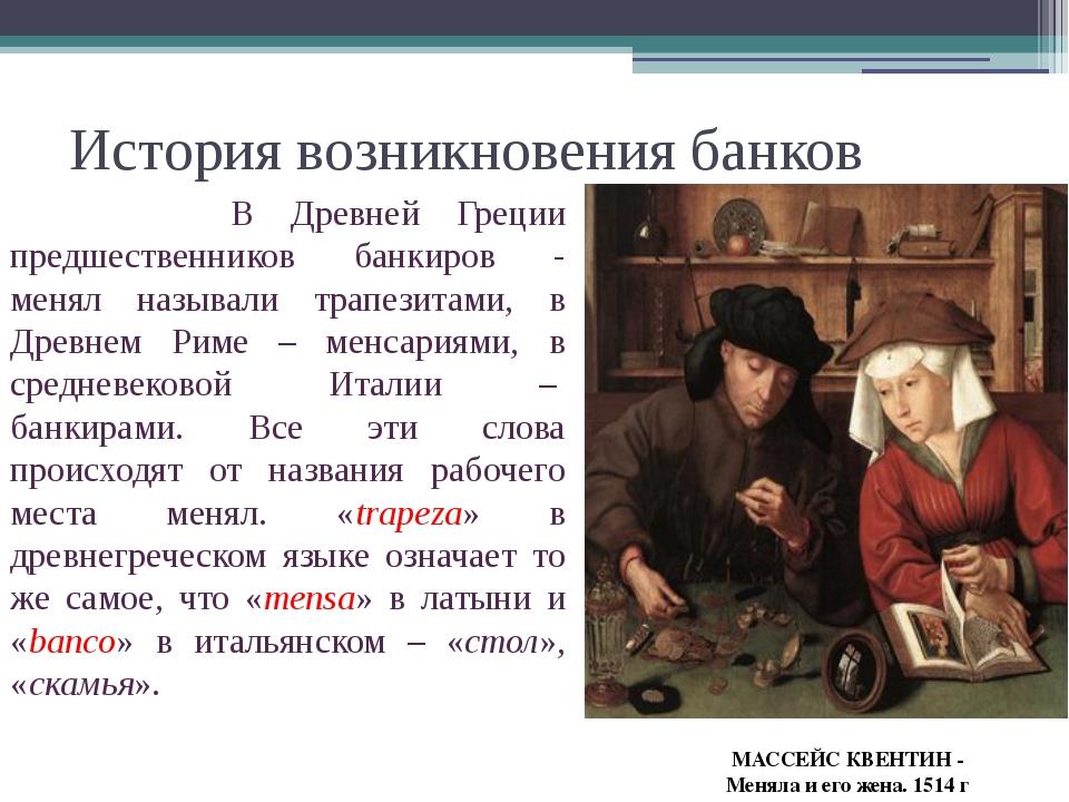 2 этап – период развития и совершенствования банковской системы (1860-1917гг)...