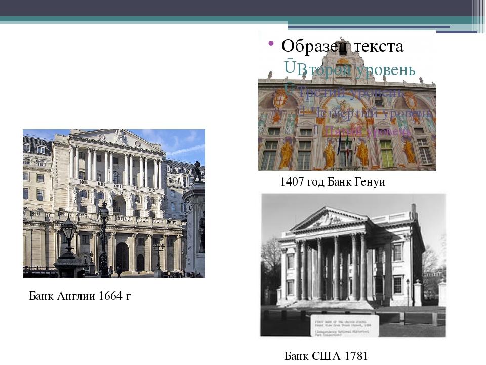 1407 год Банк Генуи Банк Англии 1664 г Банк США 1781