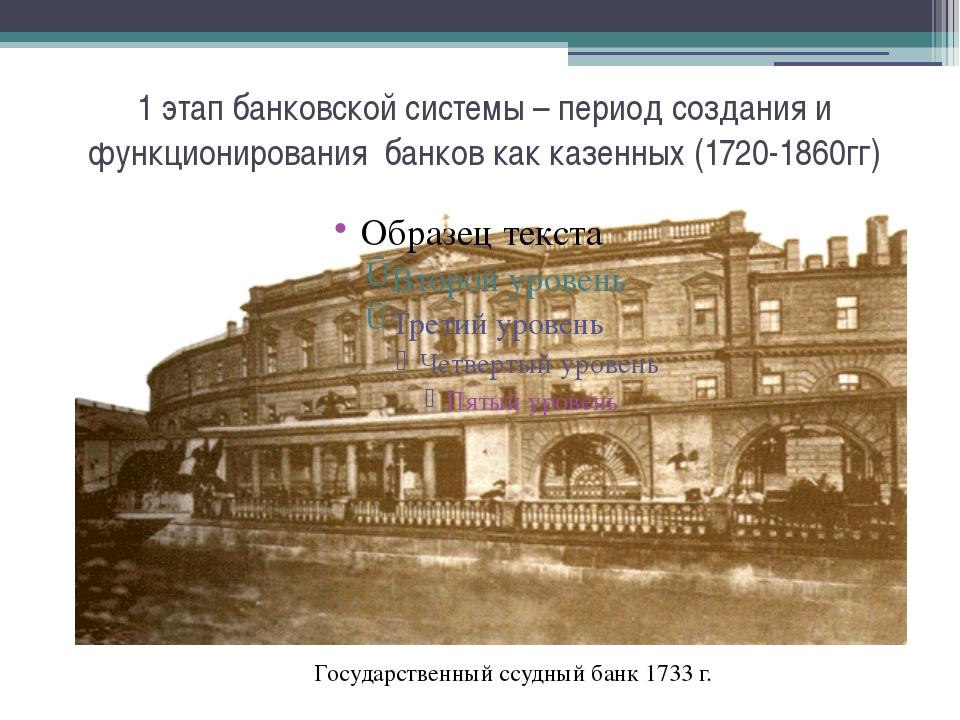 3 этап – формирование новой банковской системы (1917-1930гг) Государственный...