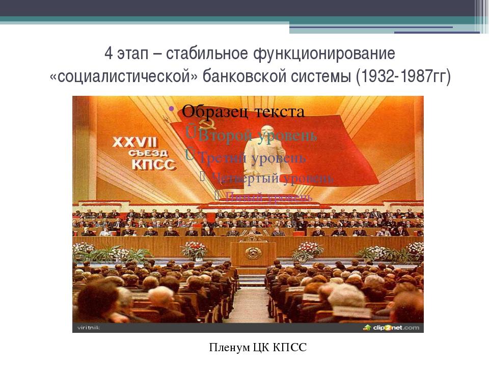 Банковская система РФ 1ый уровень 2ой уровень Центральный банк Коммерческие б...