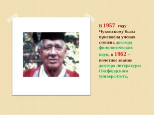 В 1957 году Чуковскому была присвоена ученая степень доктора филологических н