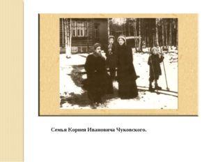 Семья Корнея Ивановича Чуковского.
