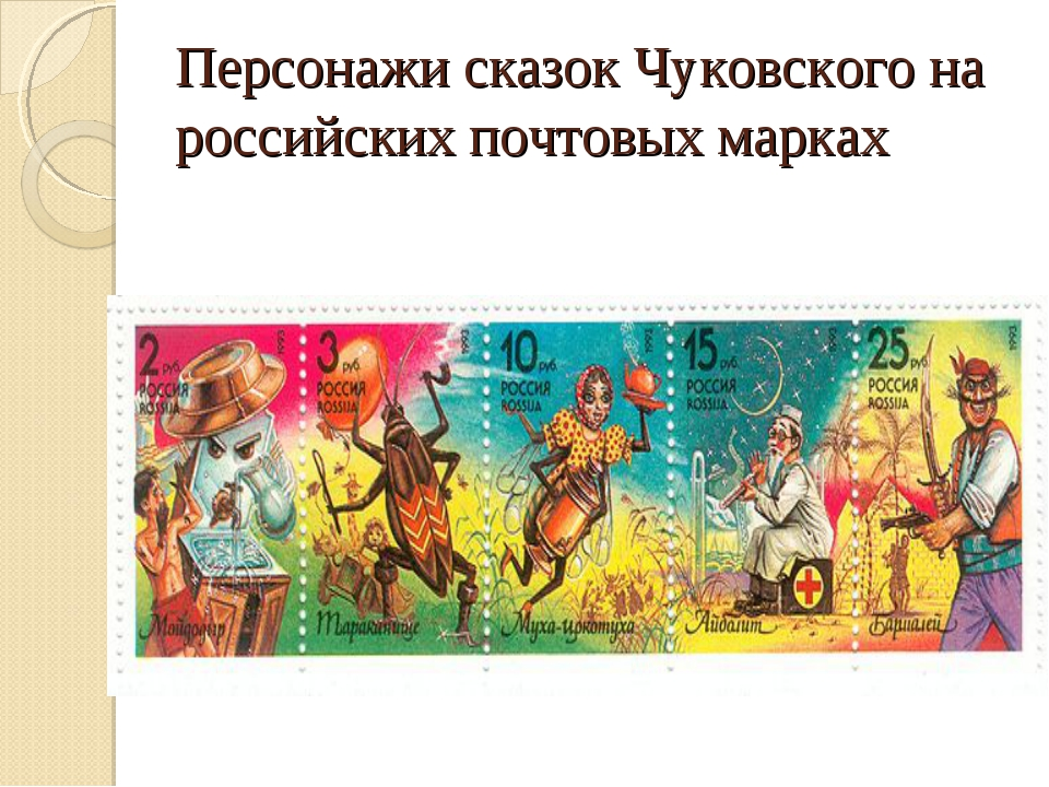 Персонажи сказок Чуковского на российских почтовых марках