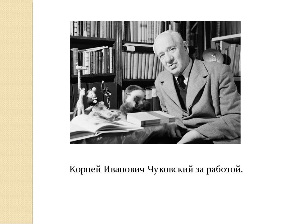 Корней Иванович Чуковский за работой.