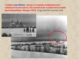 Снимок села Погост сделан со стороны американского наблюдательного поста. На