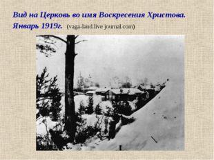 Вид на Церковь во имя Воскресения Христова. Январь 1919г. (vaga-land.live jou