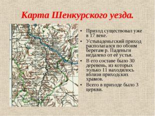 Карта Шенкурского уезда. Приход существовал уже в 17 веке. Устьпаденьгский пр