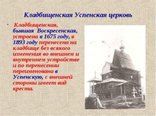Кладбищенская Успенская церковь Кладбищенская, бывшая Воскресенская, устроена