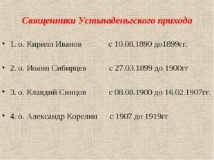 Священники Устьпаденьгского прихода 1. о. Кирилл Иванов с 10.08.1890 до1899гг