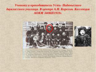 Ученики и преподаватели Усть- Паденьгского двуклассного училища. В центре А.Н