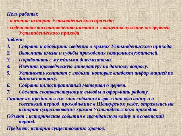 Цель работы: - изучение истории Устьпаденьгского прихода; - содействие восста...