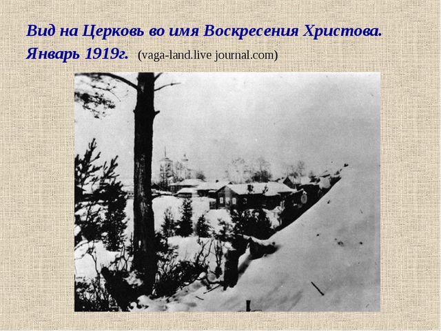 Вид на Церковь во имя Воскресения Христова. Январь 1919г. (vaga-land.live jou...