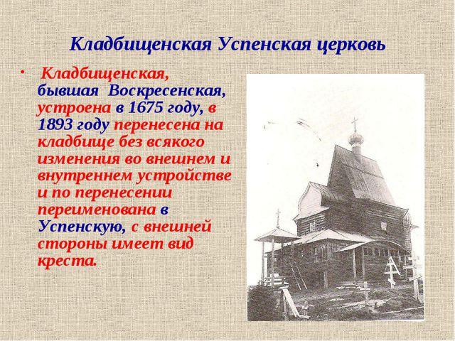 Кладбищенская Успенская церковь Кладбищенская, бывшая Воскресенская, устроена...