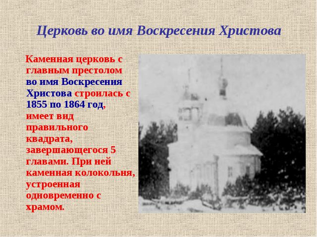 Церковь во имя Воскресения Христова Каменная церковь с главным престолом во и...
