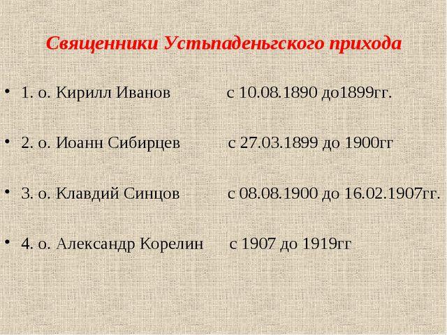 Священники Устьпаденьгского прихода 1. о. Кирилл Иванов с 10.08.1890 до1899гг...