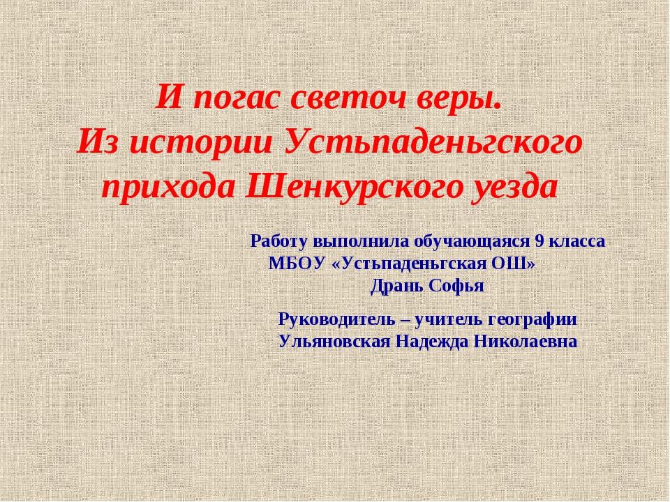 И погас светоч веры. Из истории Устьпаденьгского прихода Шенкурского уезда Ра...