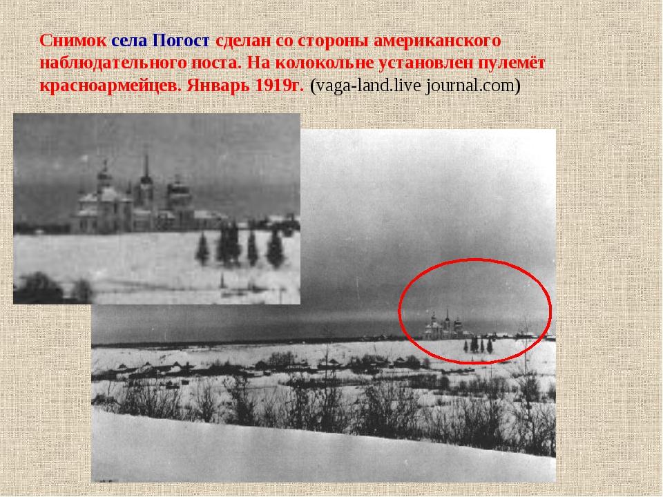 Снимок села Погост сделан со стороны американского наблюдательного поста. На...
