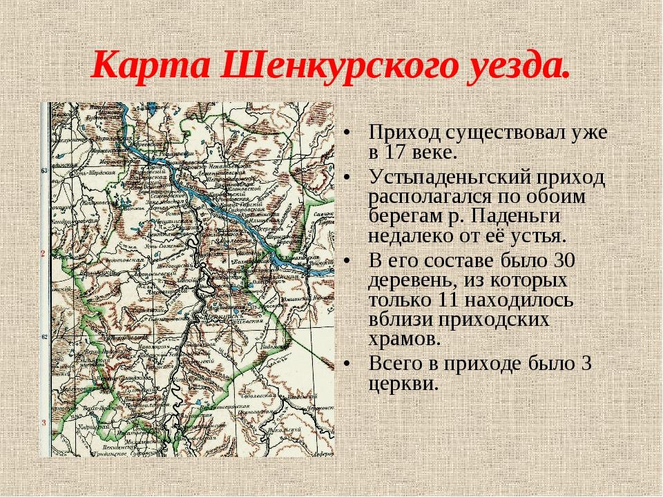 Карта Шенкурского уезда. Приход существовал уже в 17 веке. Устьпаденьгский пр...