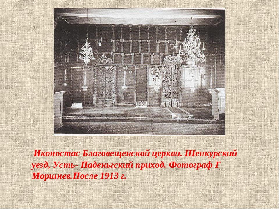 Иконостас Благовещенской церкви. Шенкурский уезд, Усть- Паденьгский приход....