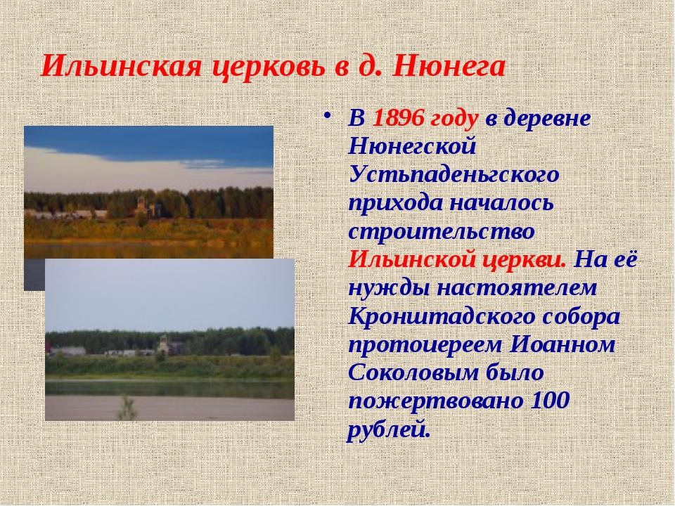Ильинская церковь в д. Нюнега В 1896 году в деревне Нюнегской Устьпаденьгског...