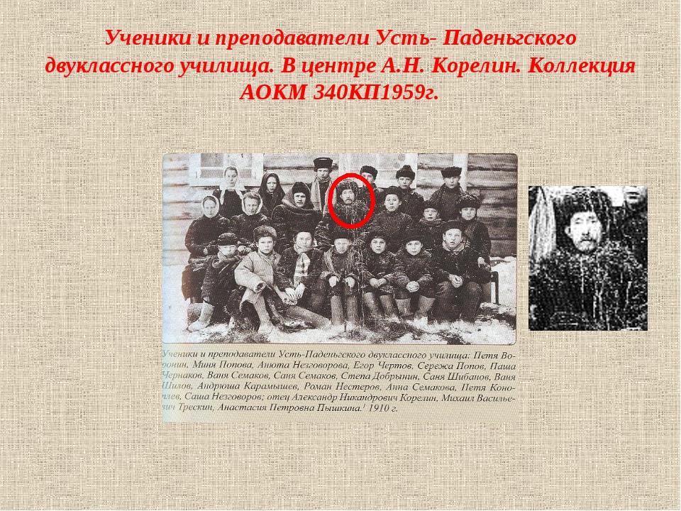 Ученики и преподаватели Усть- Паденьгского двуклассного училища. В центре А.Н...