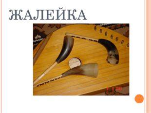 ЖАЛЕЙКА