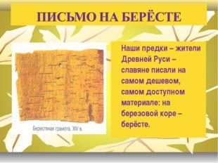 Наши предки – жители Древней Руси – славяне писали на самом дешевом, самом д