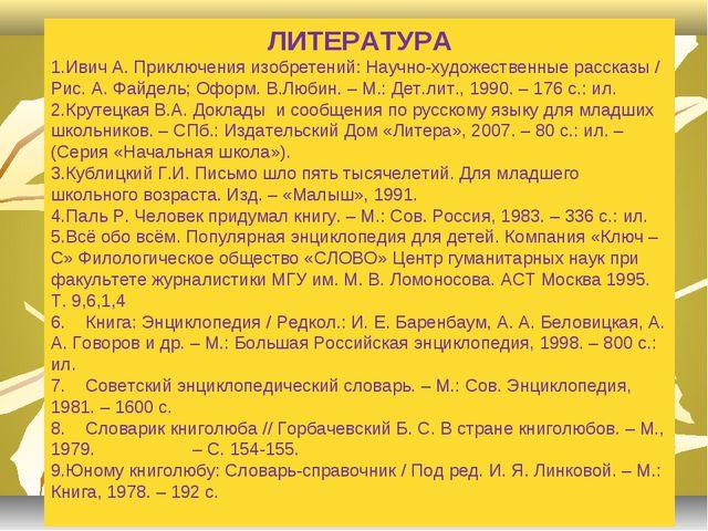 ЛИТЕРАТУРА Ивич А. Приключения изобретений: Научно-художественные рассказы /...