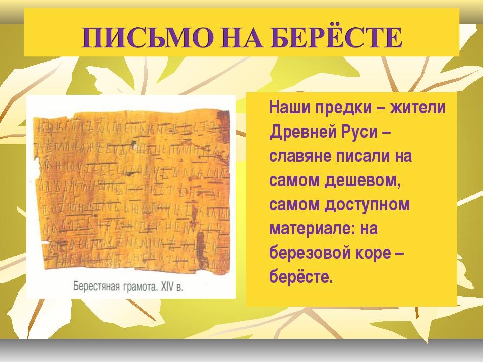 Наши предки – жители Древней Руси – славяне писали на самом дешевом, самом д...