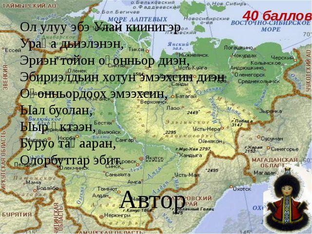 """30 баллов """"Эрчимэн Бэргэн"""" Олоҥхону ким суруйбутай? Сергей Васильев"""