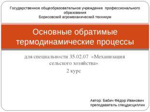 для специальности 35.02.07 «Механизация сельского хозяйства» 2 курс Основные