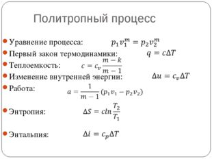 Политропный процесс Уравнение процесса: Первый закон термодинамики: Теплоемко