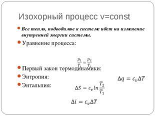 Изохорный процесс v=const Все тепло, подводимое к системе идет на изменение в