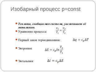 Изобарный процесс p=const Теплота, сообщаемая системе, увеличивает её энтальп