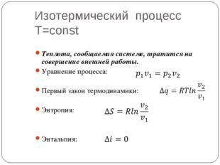 Изотермический процесс T=const Теплота, сообщаемая системе, тратится на совер