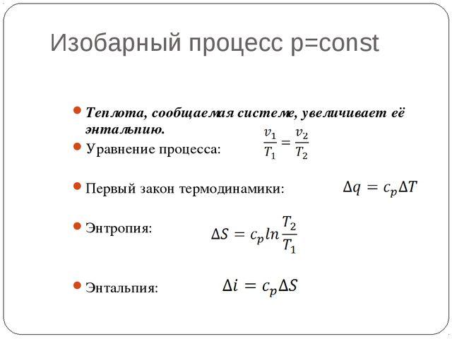 Изобарный процесс p=const Теплота, сообщаемая системе, увеличивает её энтальп...