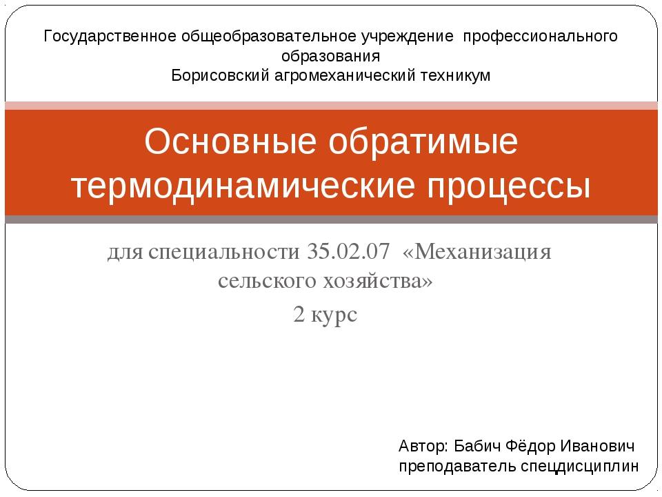 для специальности 35.02.07 «Механизация сельского хозяйства» 2 курс Основные...