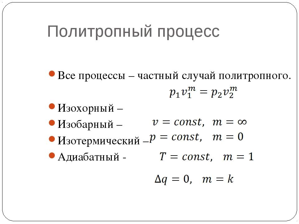 Политропный процесс Все процессы – частный случай политропного. Изохорный – И...