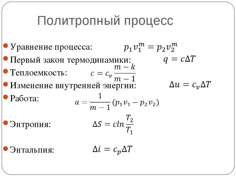 Политропный процесс Уравнение процесса: Первый закон термодинамики: Теплоемко...
