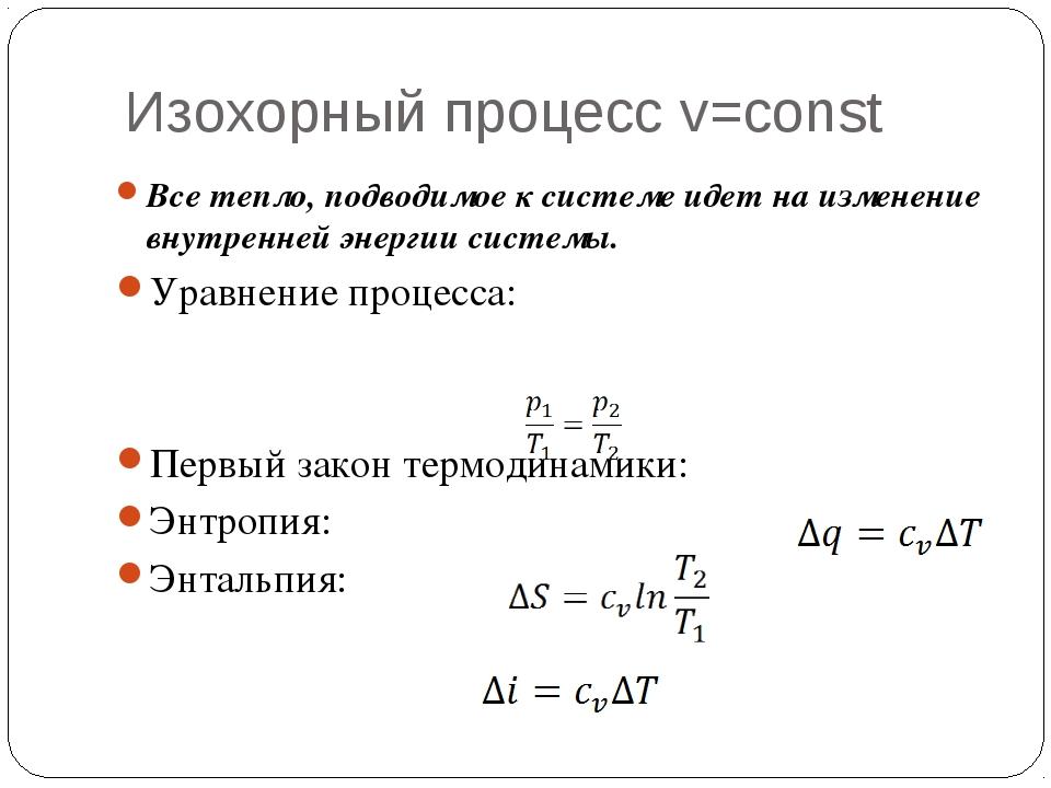 Изохорный процесс v=const Все тепло, подводимое к системе идет на изменение в...