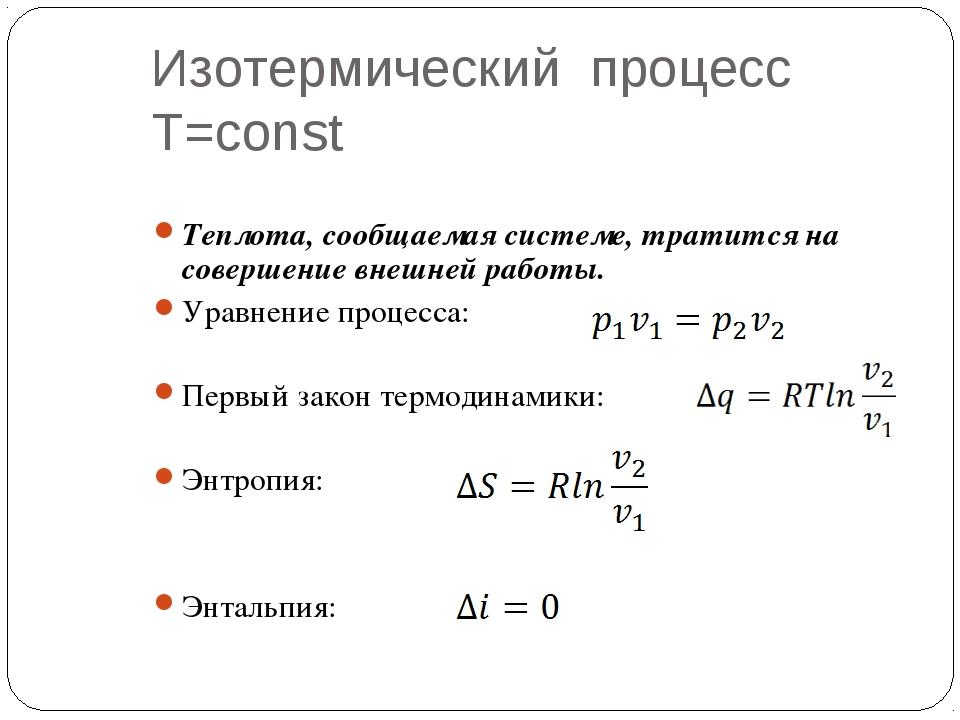 Изотермический процесс T=const Теплота, сообщаемая системе, тратится на совер...