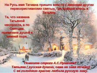 На Русь имя Татиана пришло вместе с именами других первохристианских святых,