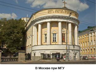 В Москве при МГУ